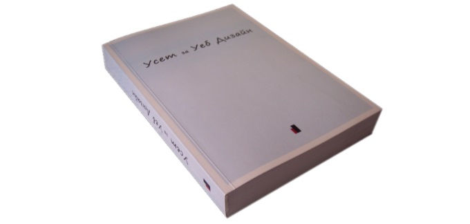 A book on web and visual design